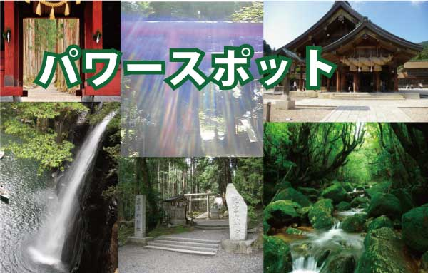 神社とパワースポット-岡山