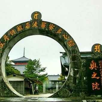 蓮華院誕生寺