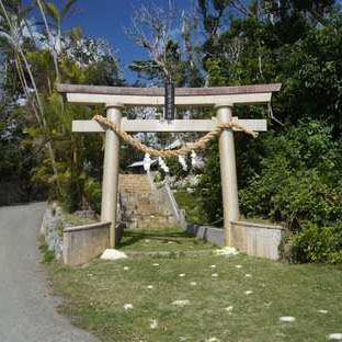 按司根津栄神社